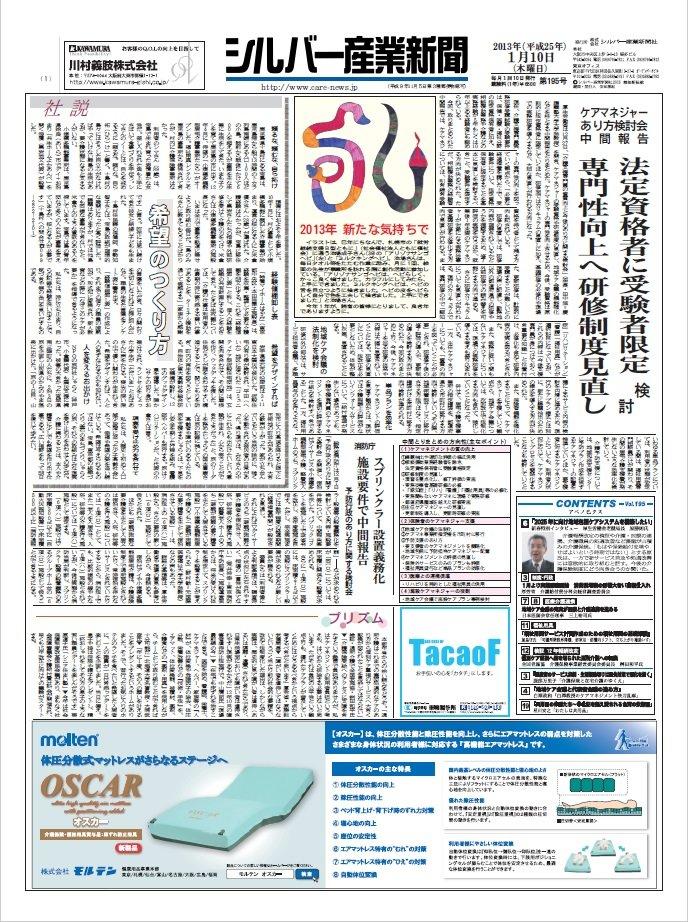 シルバー産業新聞2013年1月10日号