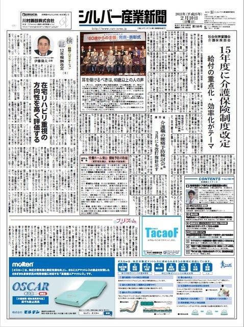 シルバー産業新聞2013年2月10日号