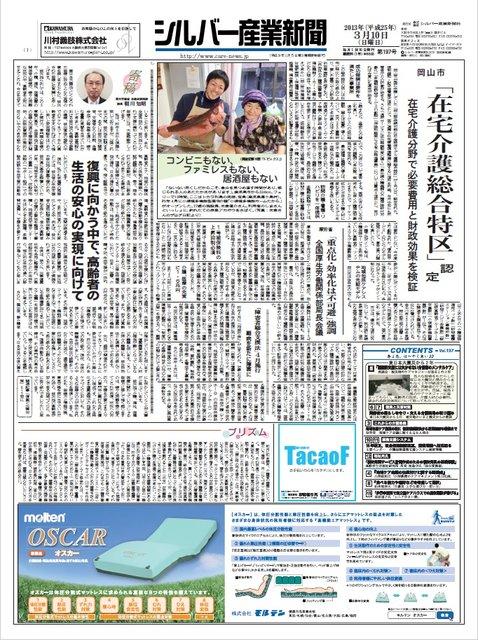 シルバー産業新聞2013年3月10日号