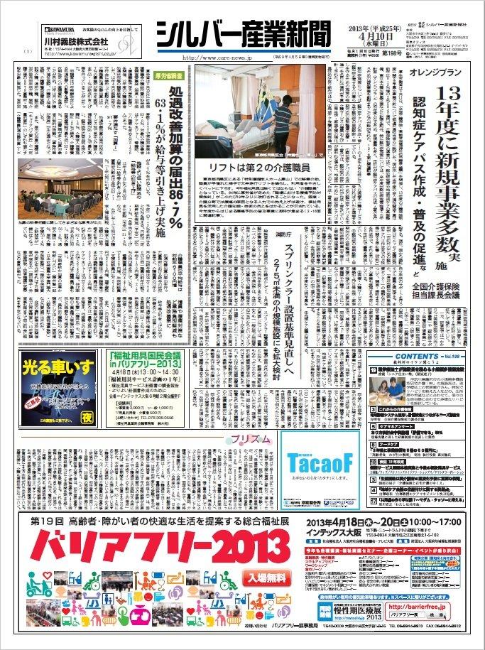 シルバー産業新聞2013年4月10日号