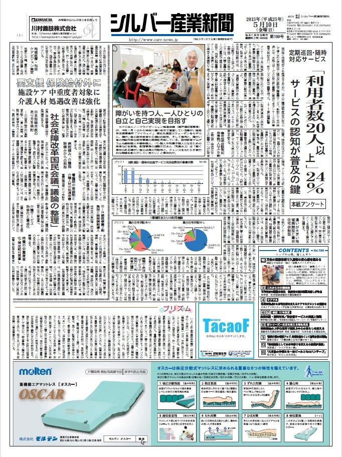 シルバー産業新聞2013年5月10日号