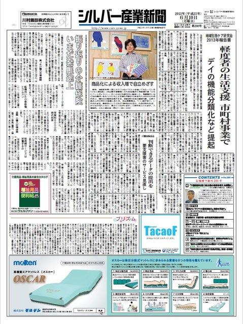 シルバー産業新聞2013年6月10日号