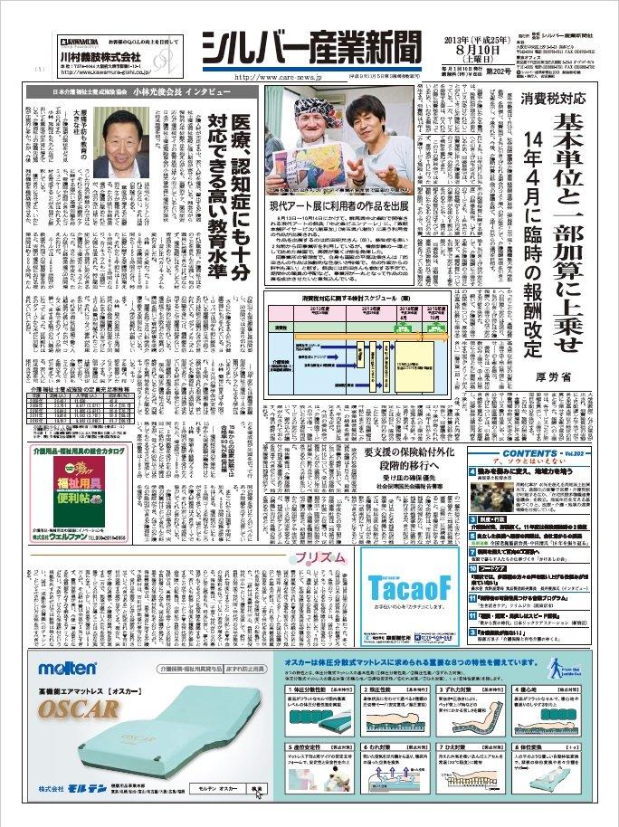シルバー産業新聞2013年8月10日号