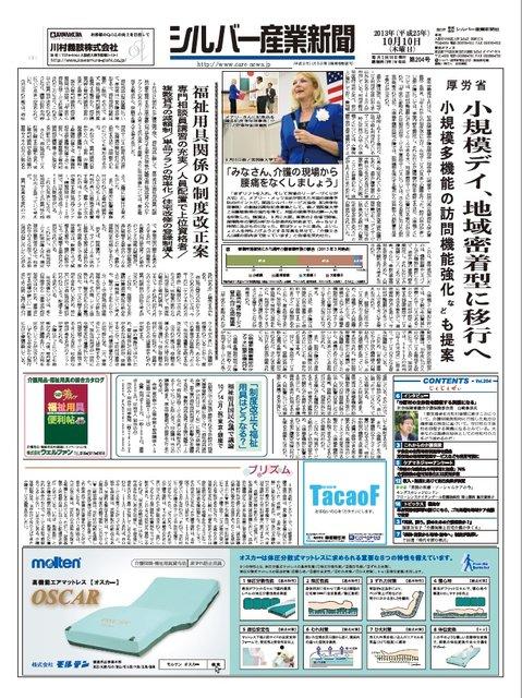 シルバー産業新聞2013年10月10日号