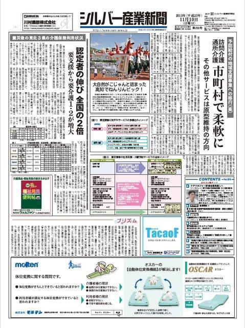 シルバー産業新聞2013年11月10日号