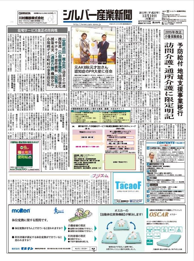 シルバー産業新聞2013年12月10日号