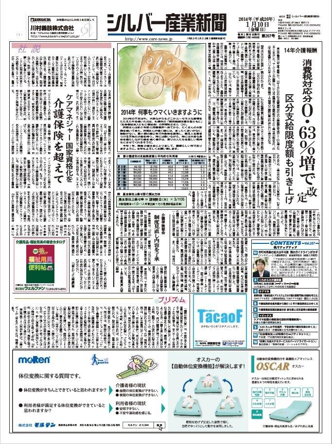 シルバー産業新聞2014年1月10日号