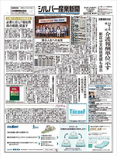 シルバー産業新聞2014年2月10日号