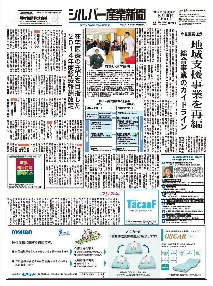 シルバー産業新聞2014年3月10日号