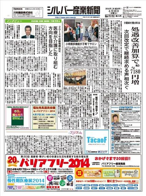 シルバー産業新聞2014年4月10日号