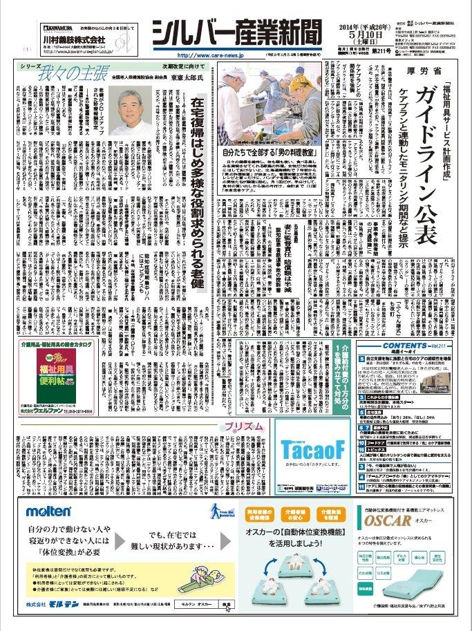 シルバー産業新聞2014年5月10日号
