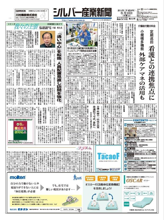 シルバー産業新聞2014年6月10日号