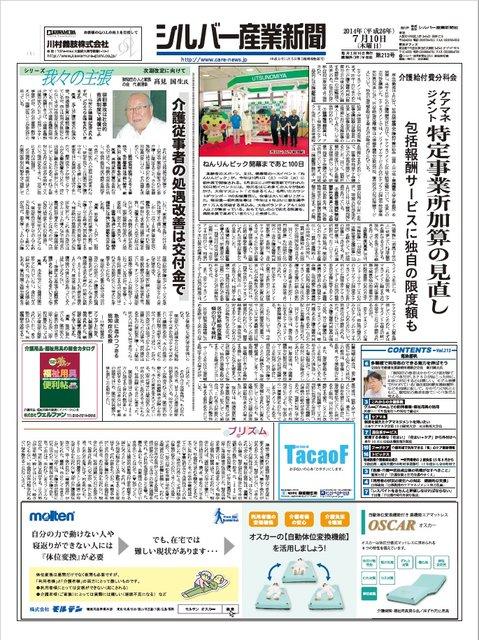 シルバー産業新聞2014年7月10日号