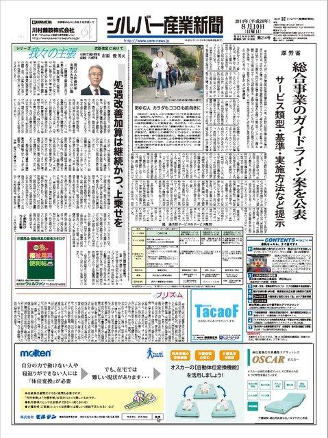 シルバー産業新聞2014年8月10日号