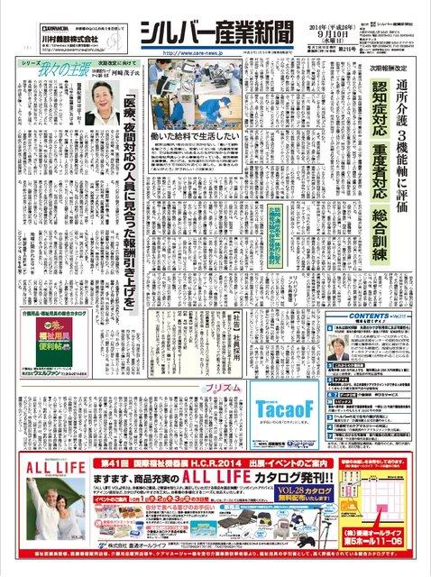 シルバー産業新聞2014年9月10日号