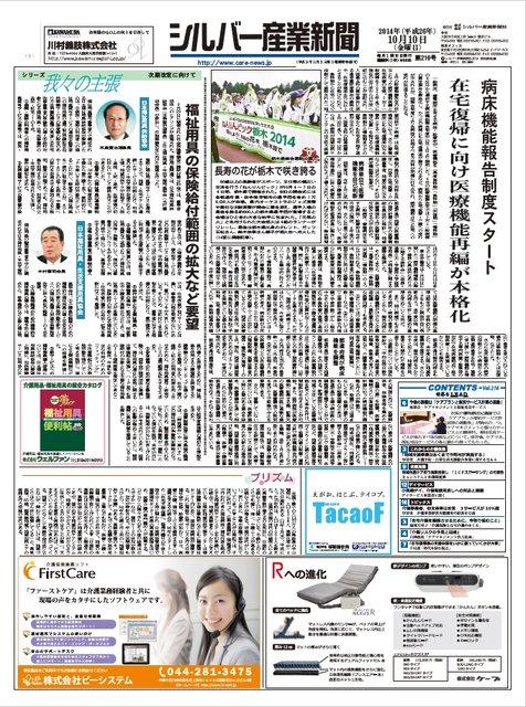 シルバー産業新聞2014年11月10日号