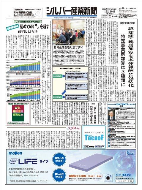 シルバー産業新聞2014年12月10日号
