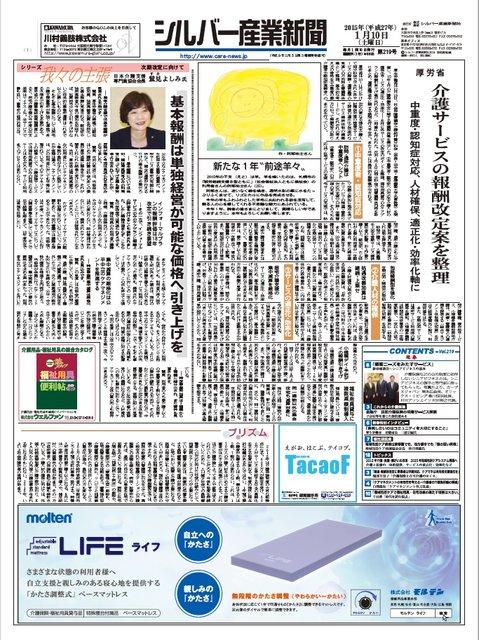 シルバー産業新聞2015年1月10日号