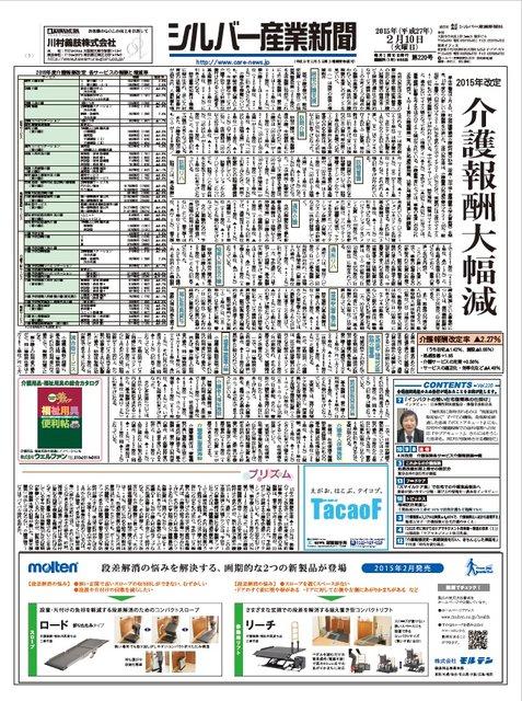 シルバー産業新聞2015年2月10日号
