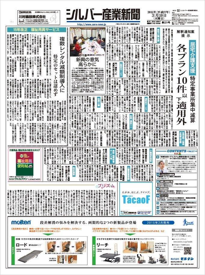 シルバー産業新聞2015年3月10日号