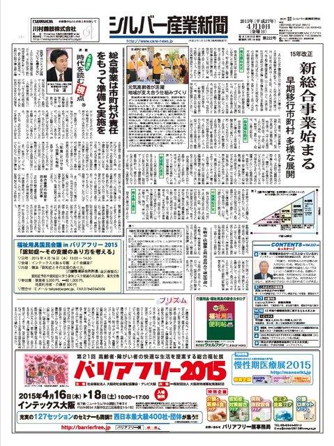シルバー産業新聞2015年4月10日号