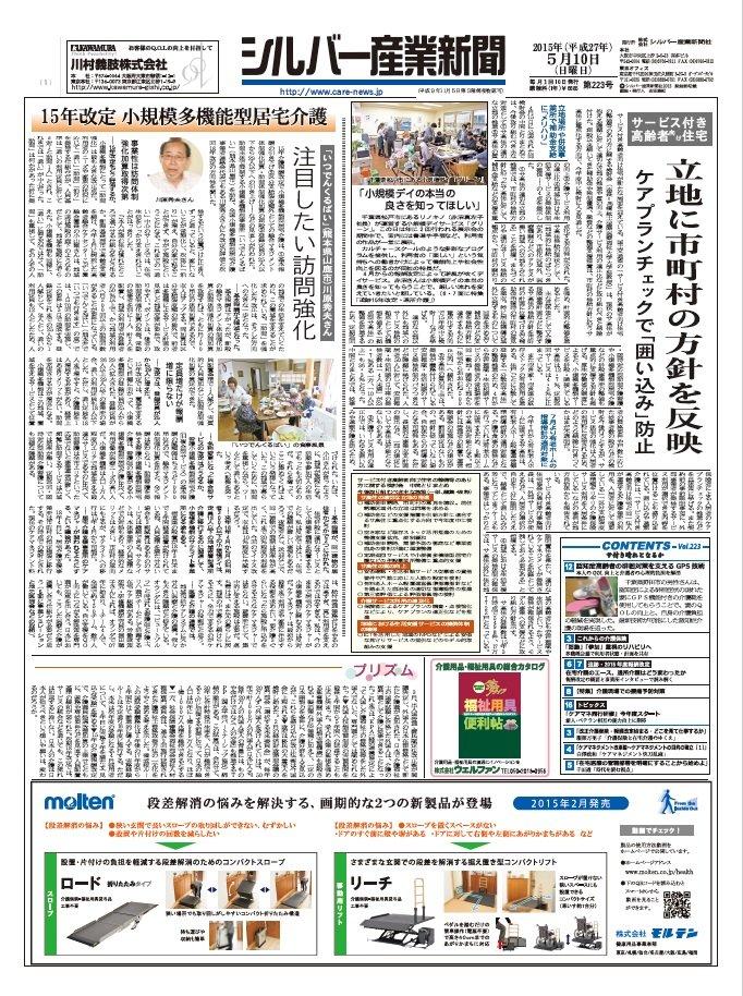 シルバー産業新聞2015年5月10日号