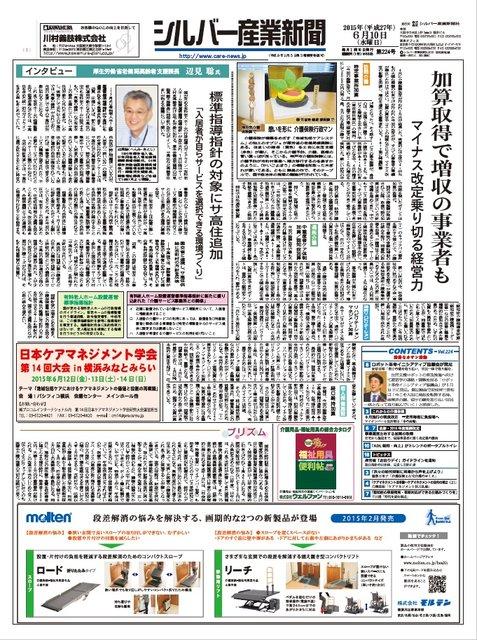 シルバー産業新聞2015年6月10日号