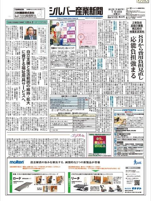 シルバー産業新聞2015年7月10日号