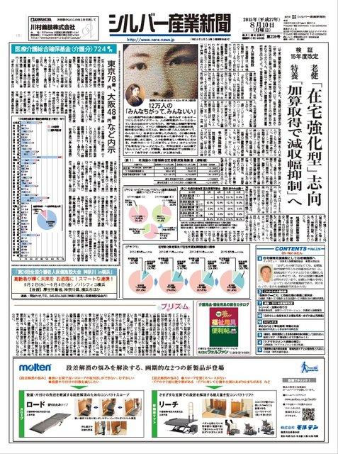 シルバー産業新聞2015年8月10日号
