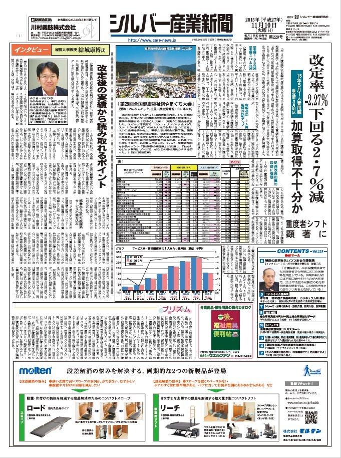 シルバー産業新聞2015年11月10日号