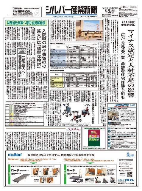 シルバー産業新聞2015年12月10日号