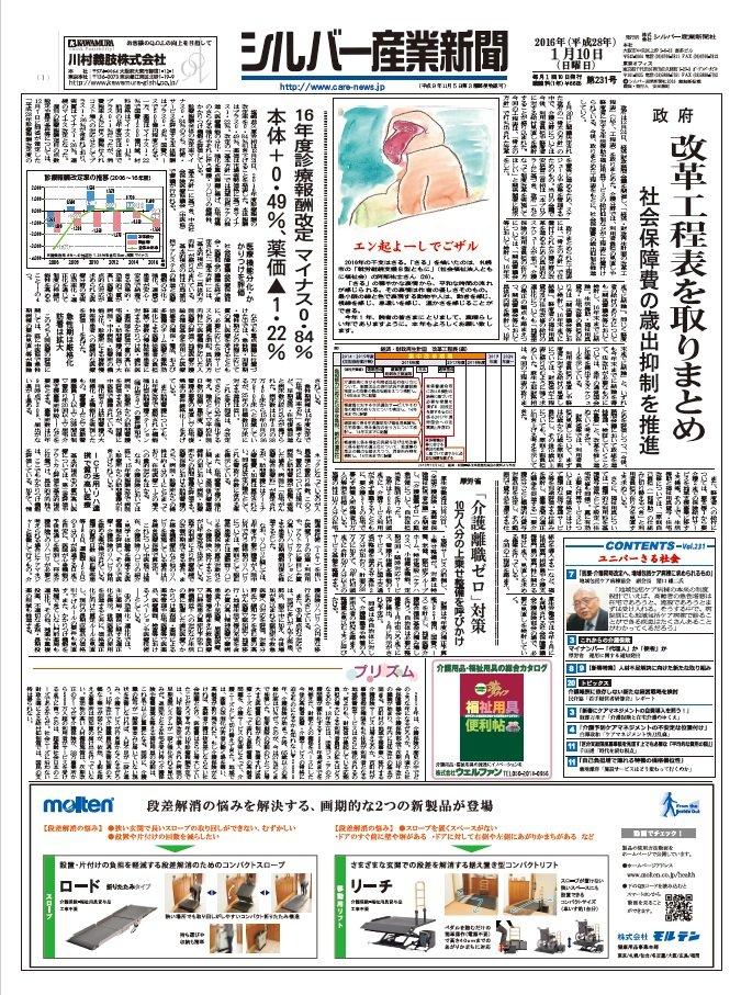 シルバー産業新聞2016年1月10日号