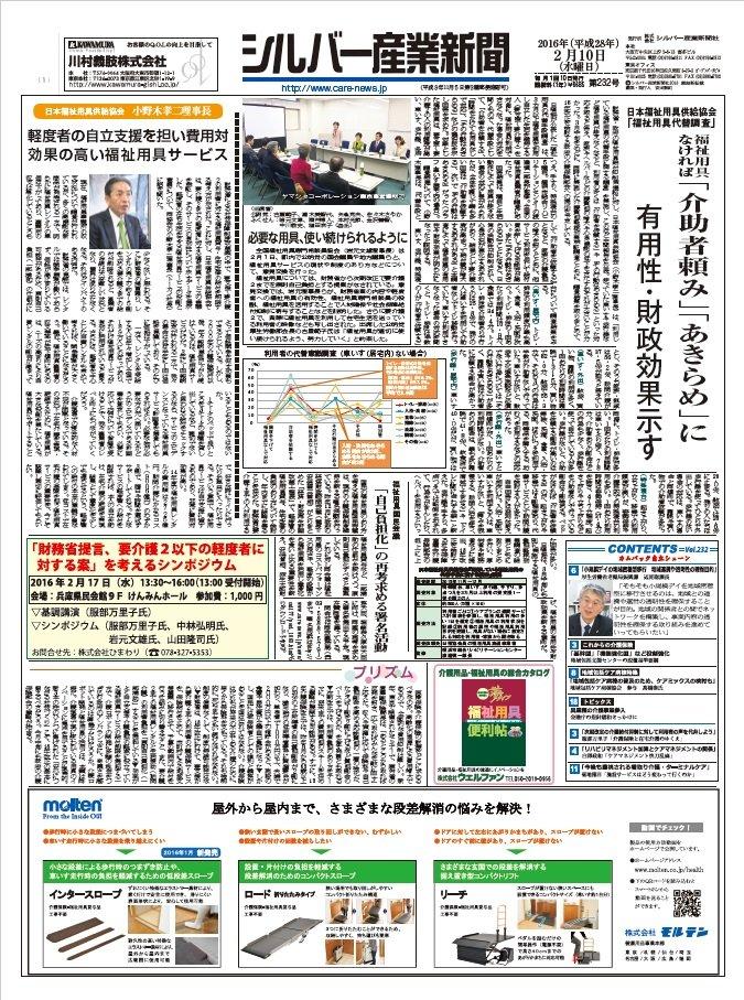 シルバー産業新聞2016年2月10日号