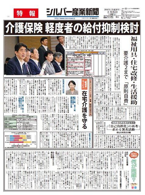 シルバー産業新聞2016年2月25日【特報】