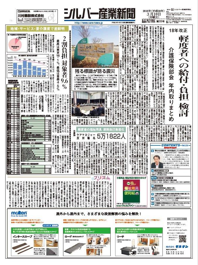 シルバー産業新聞2016年3月10日号