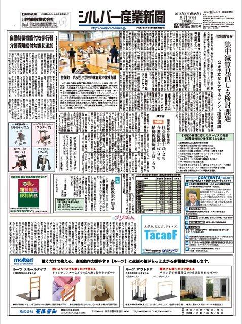 シルバー産業新聞2016年5月10日号