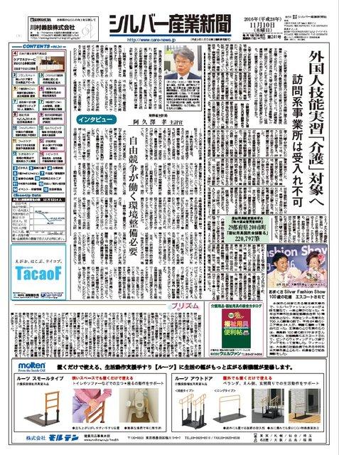 シルバー産業新聞2016年11月10日号