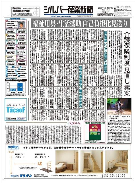 シルバー産業新聞2016年12月10日号