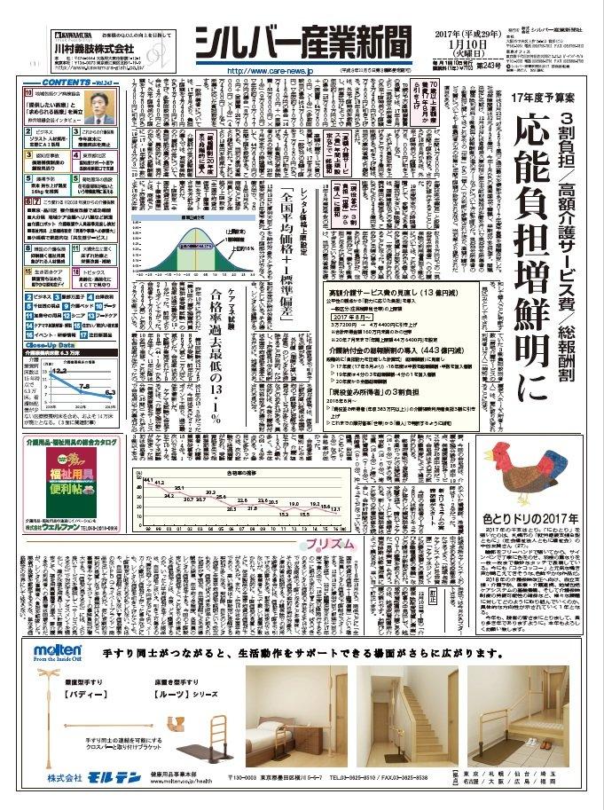 シルバー産業新聞2017年1月10日号