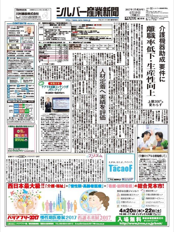 シルバー産業新聞2017年4月10日号