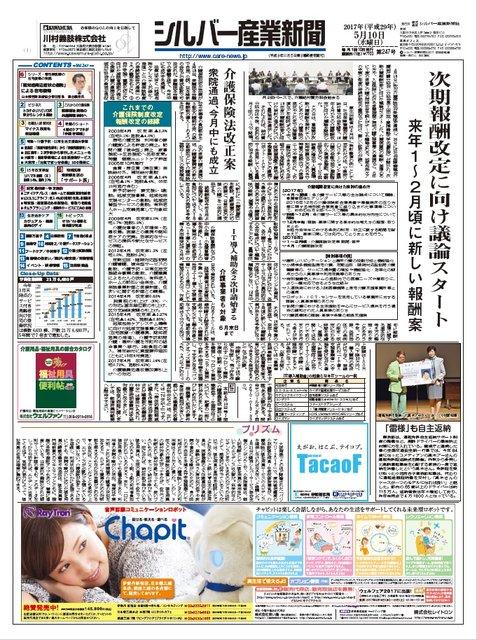 シルバー産業新聞2017年5月10日号