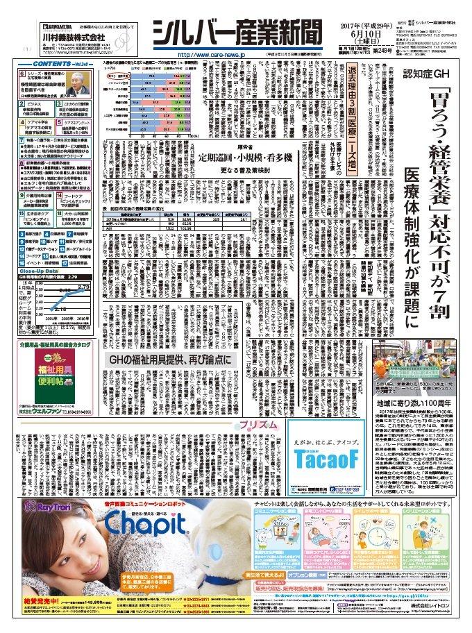 シルバー産業新聞2017年6月10日号