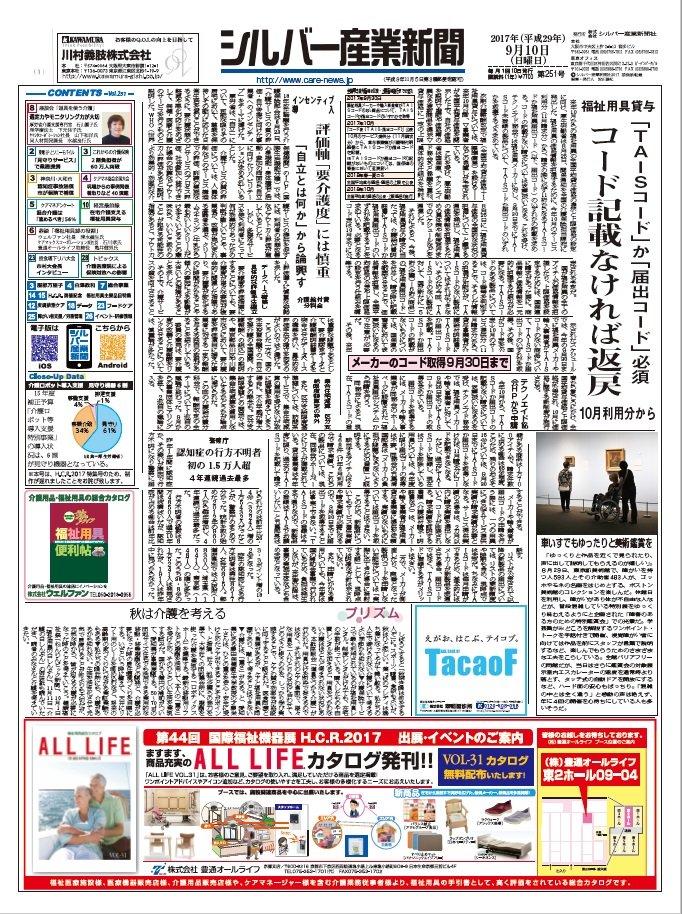 シルバー産業新聞2017年9月10日号