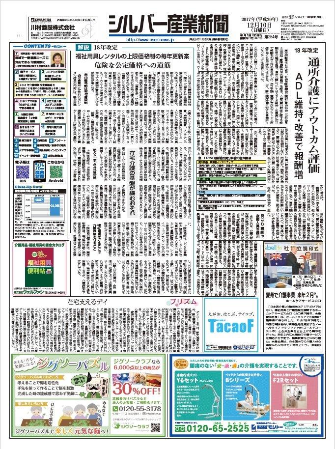 シルバー産業新聞2017年12月10日号