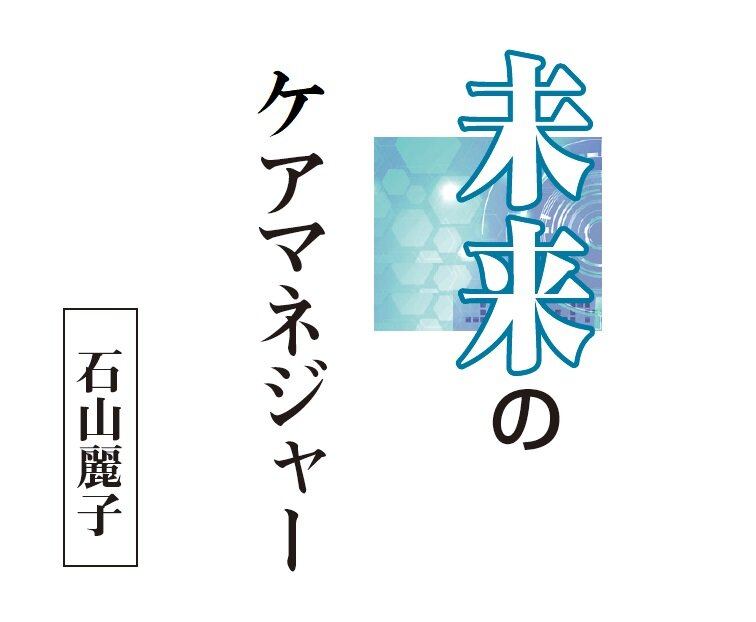 チャンスもその逆も、問われる激動の時代を生き抜く賢明さ/石山麗子(連載15)