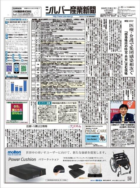 シルバー産業新聞2020年4月10日号