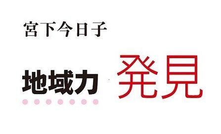 再発予防し本人の希望を共有する/宮下今日子(連載88)