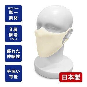 洗えるウレタンマスク販売開始 通気性とフィット感を両立