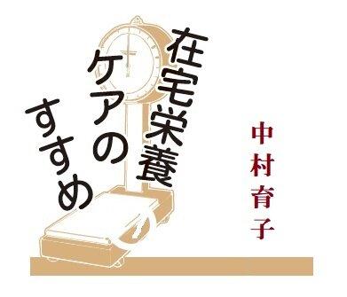 地域栄養のレベルアップ(4)/中村育子(連載66)