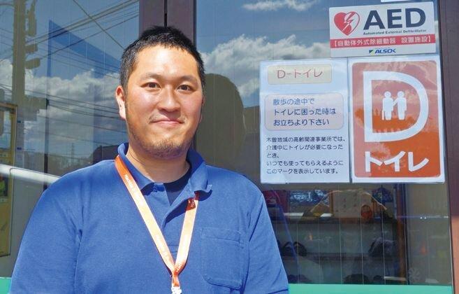 リハビリデイnagomi 町田木曽西店(町田市)